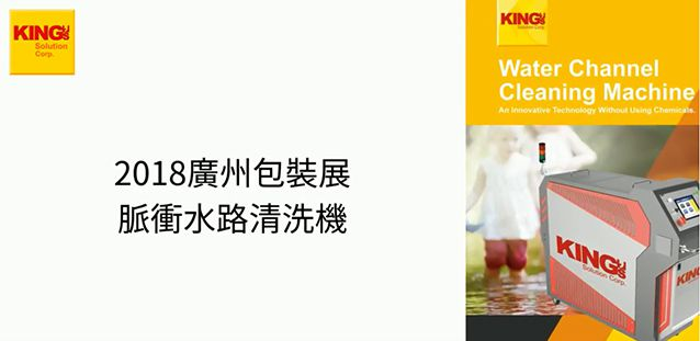 The China Exhibition on Packaging Products 2018/ KING'S Water Channel Cleaning Machine
